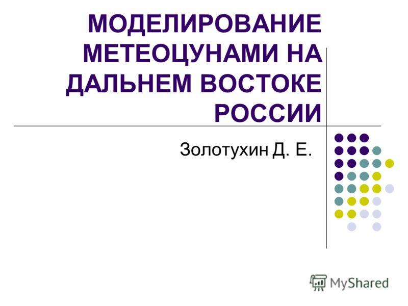 МОДЕЛИРОВАНИЕ МЕТЕОЦУНАМИ НА ДАЛЬНЕМ ВОСТОКЕ РОССИИ Золотухин Д. Е.