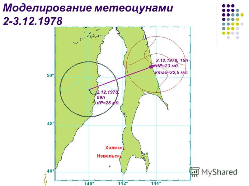 Моделирование метеоцунами 2-3.12.1978
