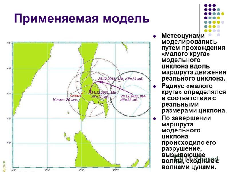 Применяемая модель Метеоцунами моделировались путем прохождения «малого круга» модельного циклона вдоль маршрута движения реального циклона. Радиус «малого круга» определялся в соответствии с реальными размерами циклона. По завершении маршрута модель
