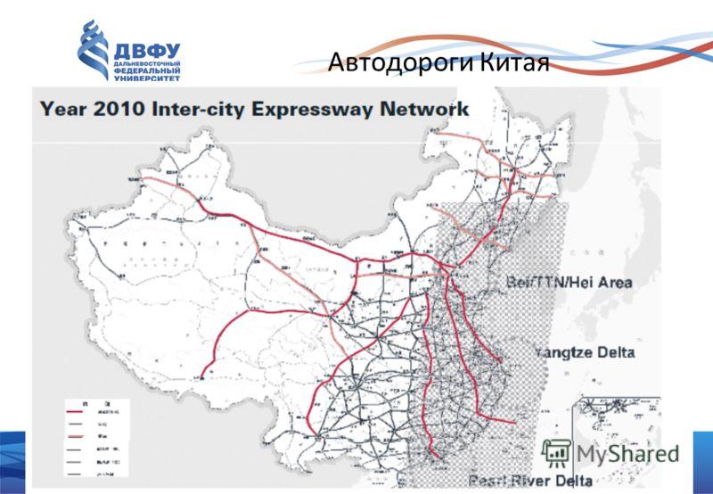 Автодороги Китая 13