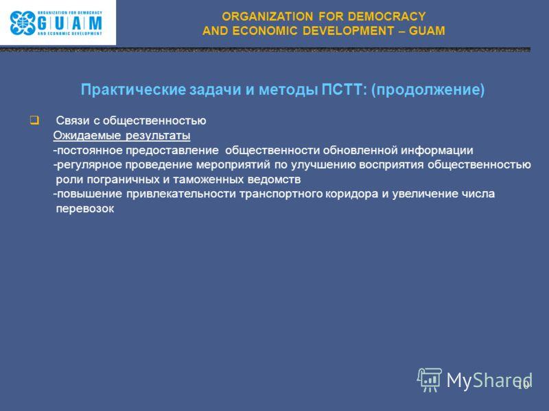 ORGANIZATION FOR DEMOCRACY AND ECONOMIC DEVELOPMENT – GUAM Практические задачи и методы ПСТТ: (продолжение) Связи с общественностью Ожидаемые результаты -постоянное предоставление общественности обновленной информации -регулярное проведение мероприят