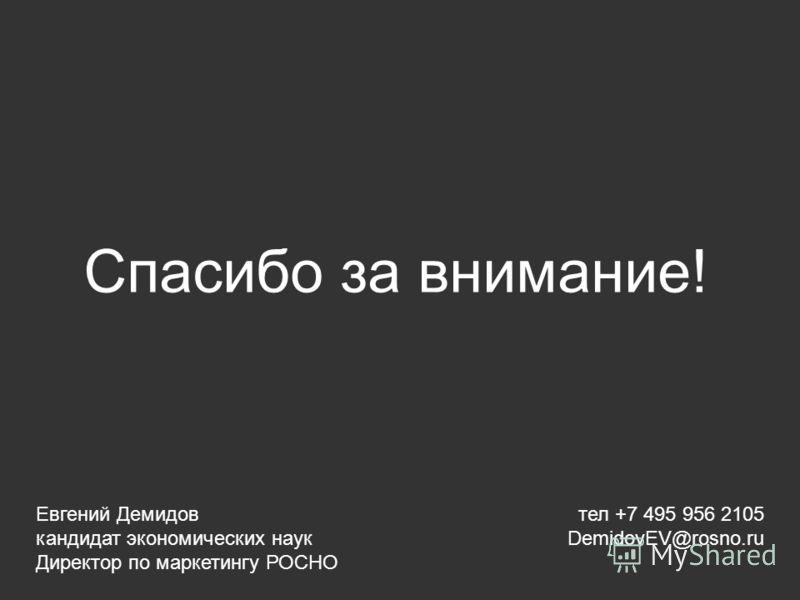 Спасибо за внимание! Евгений Демидов кандидат экономических наук Директор по маркетингу РОСНО тел +7 495 956 2105 DemidovEV@rosno.ru