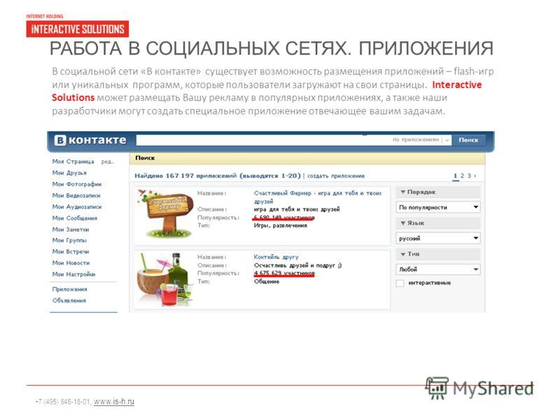 +7 (495) 645-16-01, www.is-h.ruwww.is-h.ru РАБОТА В СОЦИАЛЬНЫХ СЕТЯХ. ПРИЛОЖЕНИЯ В социальной сети «В контакте» существует возможность размещения приложений – flash-игр или уникальных программ, которые пользователи загружают на свои страницы. Interac