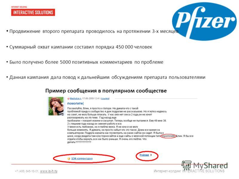 +7 (495) 645-16-01, www.is-h.ruwww.is-h.ru Продвижение второго препарата проводилось на протяжении 3-х месяцев Суммарный охват кампании составил порядка 450 000 человек Было получено более 5000 позитивных комментариев по проблеме Данная кампания дала