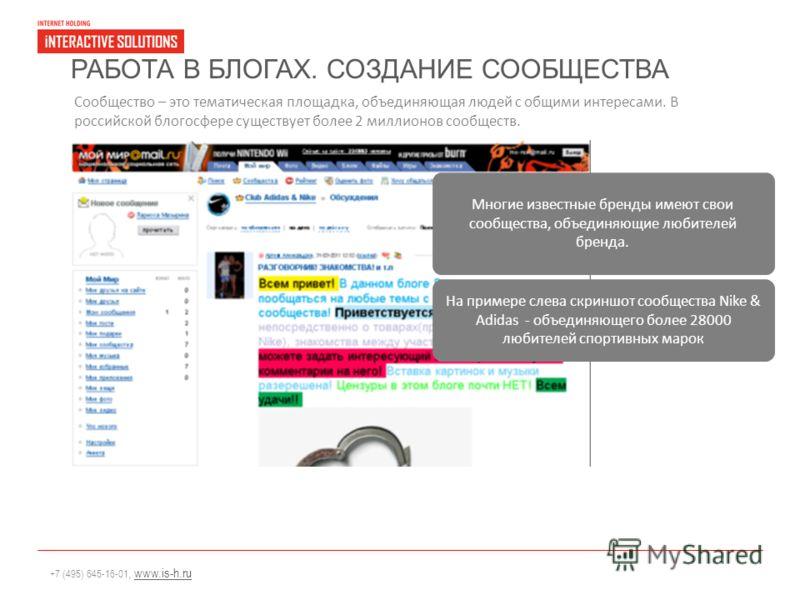 +7 (495) 645-16-01, www.is-h.ruwww.is-h.ru РАБОТА В БЛОГАХ. СОЗДАНИЕ СООБЩЕСТВА Сообщество – это тематическая площадка, объединяющая людей с общими интересами. В российской блогосфере существует более 2 миллионов сообществ. Многие известные бренды им