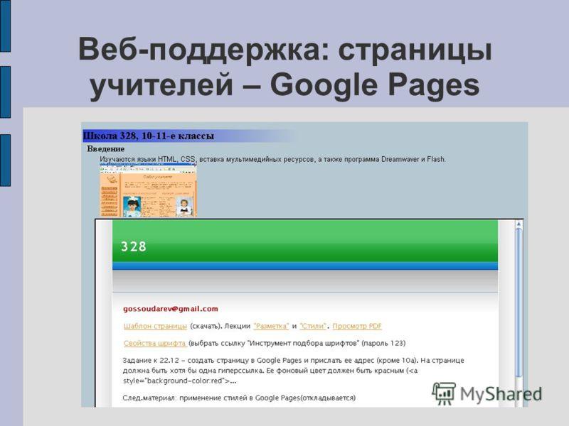 Веб-поддержка: страницы учителей – Google Pages