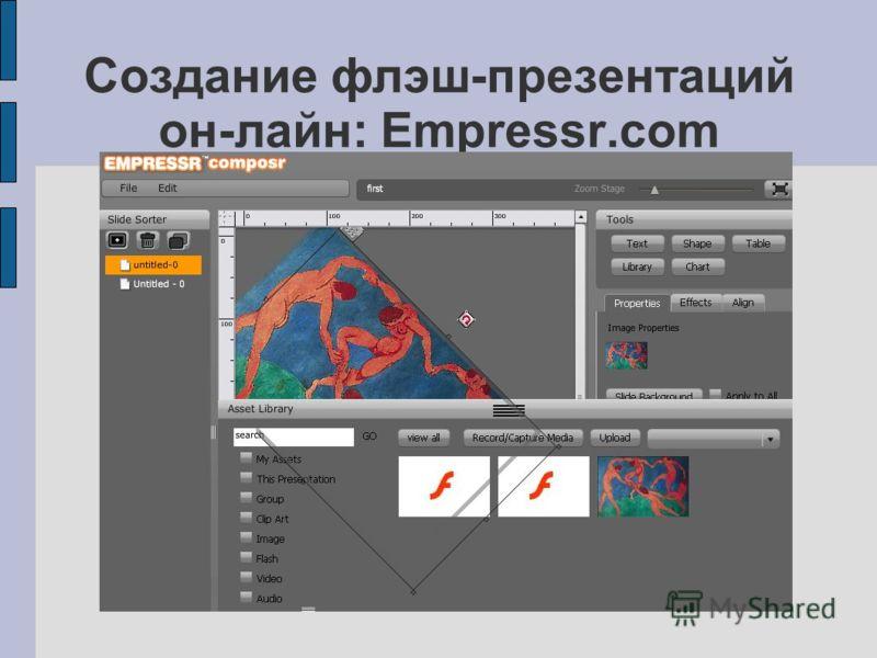 Создание флэш-презентаций он-лайн: Empressr.com