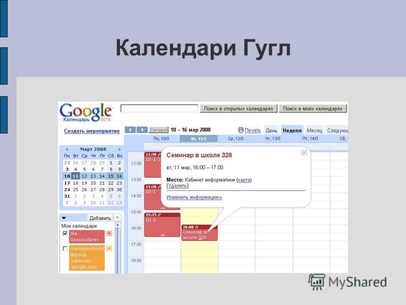 Календари Гугл