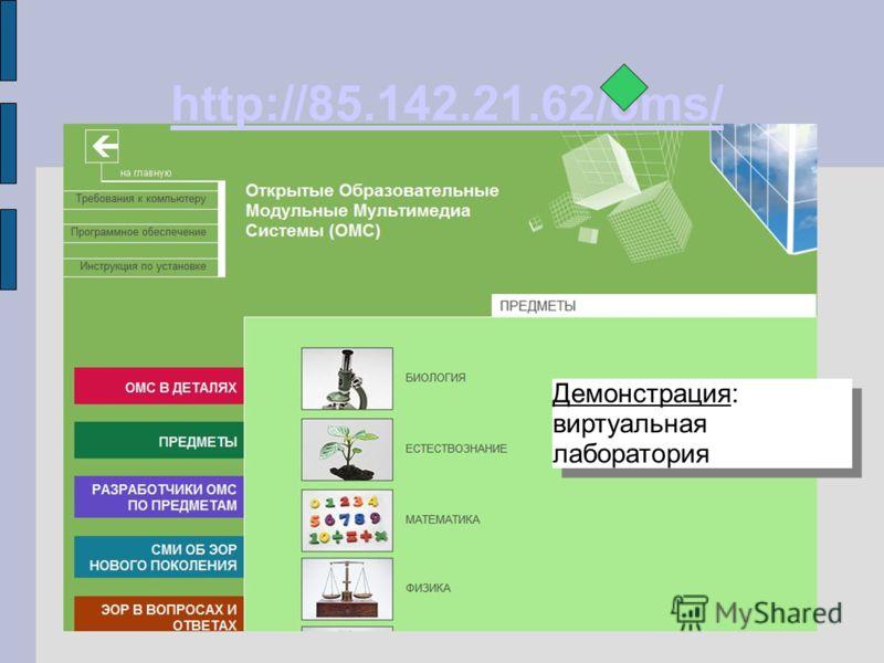 http://85.142.21.62/oms/ Демонстрация: виртуальная лаборатория