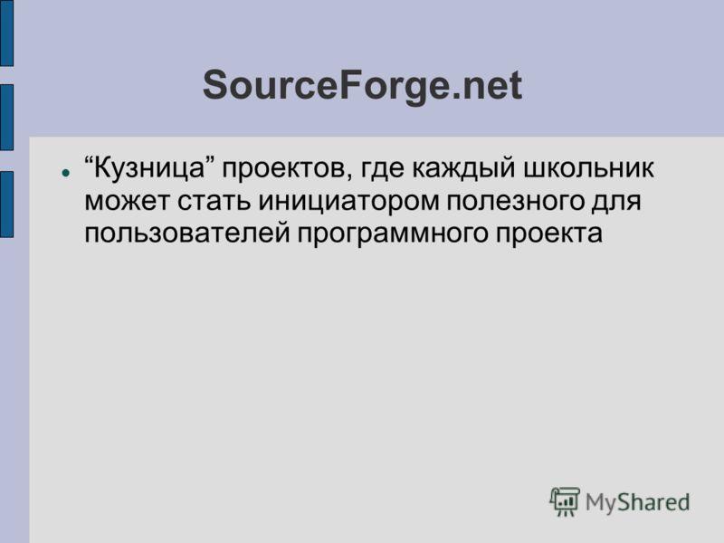 SourceForge.net Кузница проектов, где каждый школьник может стать инициатором полезного для пользователей программного проекта
