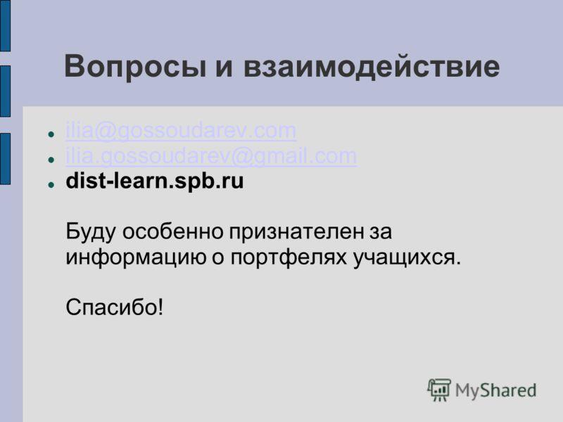 Вопросы и взаимодействие ilia@gossoudarev.com ilia.gossoudarev@gmail.com dist-learn.spb.ru Буду особенно признателен за информацию о портфелях учащихся. Спасибо!
