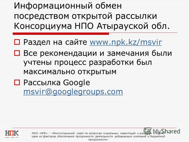 Информационный обмен посредством открытой рассылки Консорциума НПО Атырауской обл. Раздел на сайте www.npk.kz/msvirwww.npk.kz/msvir Все рекомендации и замечания были учтены процесс разработки был максимально открытым Рассылка Google msvir@googlegroup