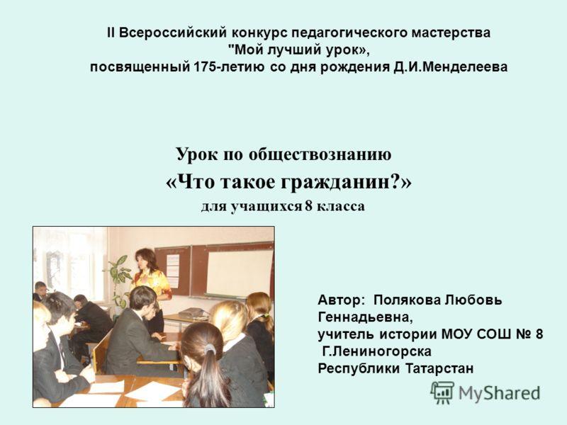 II Всероссийский конкурс педагогического мастерства