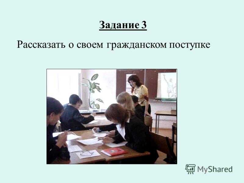 Задание 3 Рассказать о своем гражданском поступке