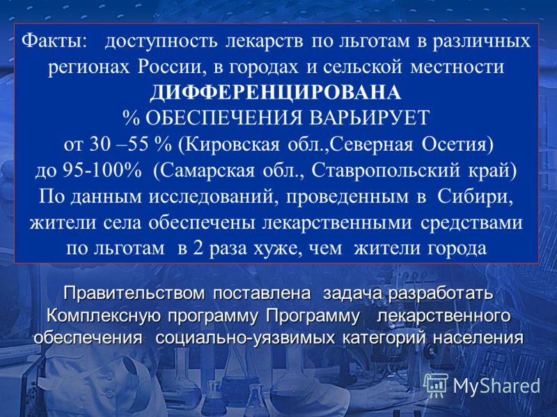 Департамент фармацевтической деятельности, обеспечения благополучия человека, науки, образования одна из главных задач- реализация социальной политики Российской Федерации в обеспечении доступности лекарственных средств