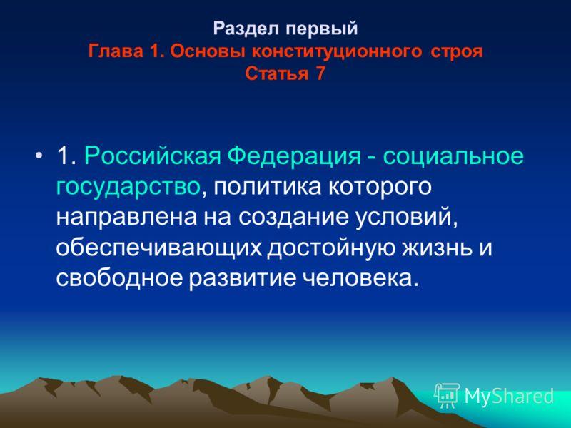 КОНСТИТУЦИЯ Российской Федерации принята на всенародном голосовании 12 декабря1993 года