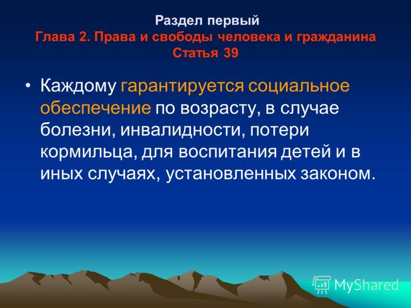 Раздел первый Глава 1. Основы конституционного строя Статья 7 1. Российская Федерация - социальное государство, политика которого направлена на создание условий, обеспечивающих достойную жизнь и свободное развитие человека.