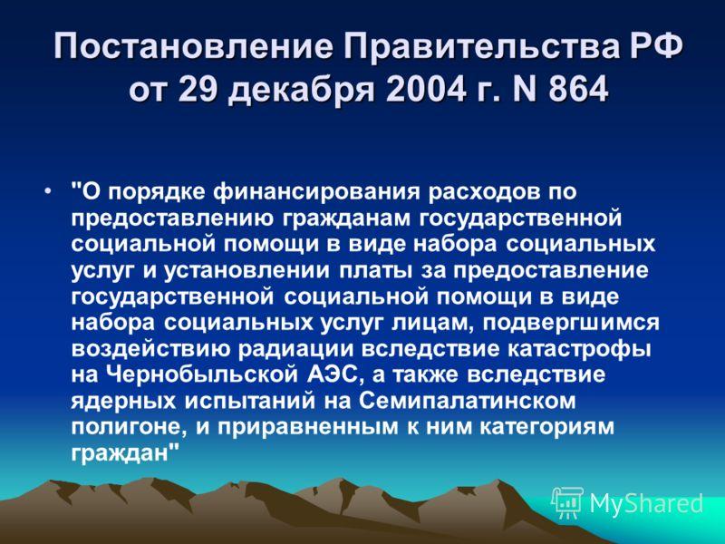 ПРИКАЗ 29 декабря 2004 г. N 328 МИНИСТЕРСТВО ЗДРАВООХРАНЕНИЯ И СОЦИАЛЬНОГО РАЗВИТИЯ РОССИЙСКОЙ ФЕДЕРАЦИИ ОБ УТВЕРЖДЕНИИ ПОРЯДКА ПРЕДОСТАВЛЕНИЯ НАБОРА СОЦИАЛЬНЫХ УСЛУГ ОТДЕЛЬНЫМ КАТЕГОРИЯМ ГРАЖДАН