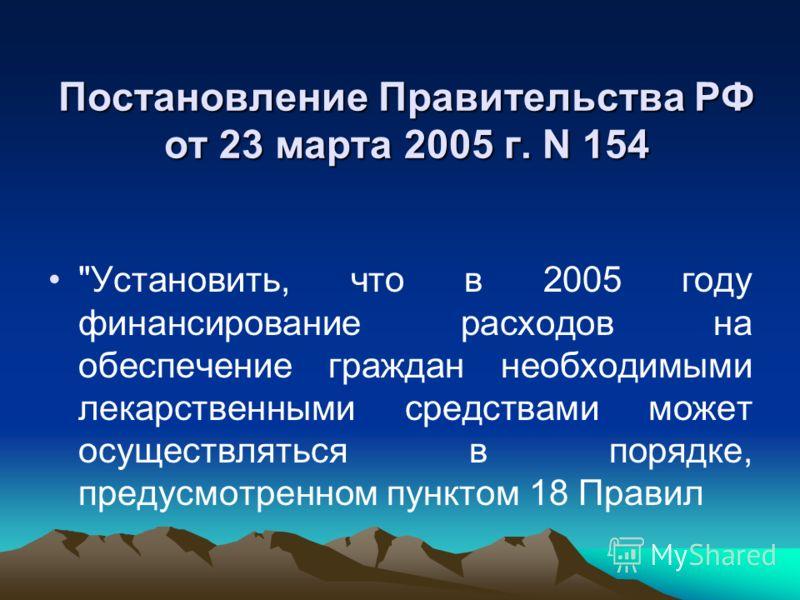Постановление Правительства РФ от 23 марта 2005 г. N 154 О внесении изменений в постановление Правительства Российской Федерации от 29 декабря 2004 г. N 864