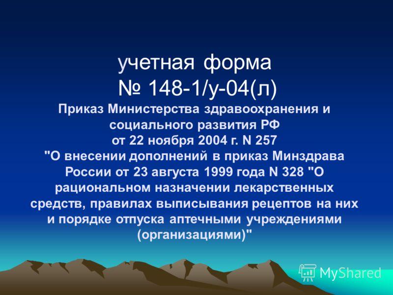 приложение 7: Учетная форма N 030-Р/у