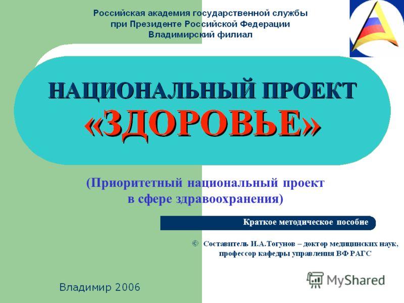 (Приоритетный национальный проект в сфере здравоохранения) Краткое методическое пособие