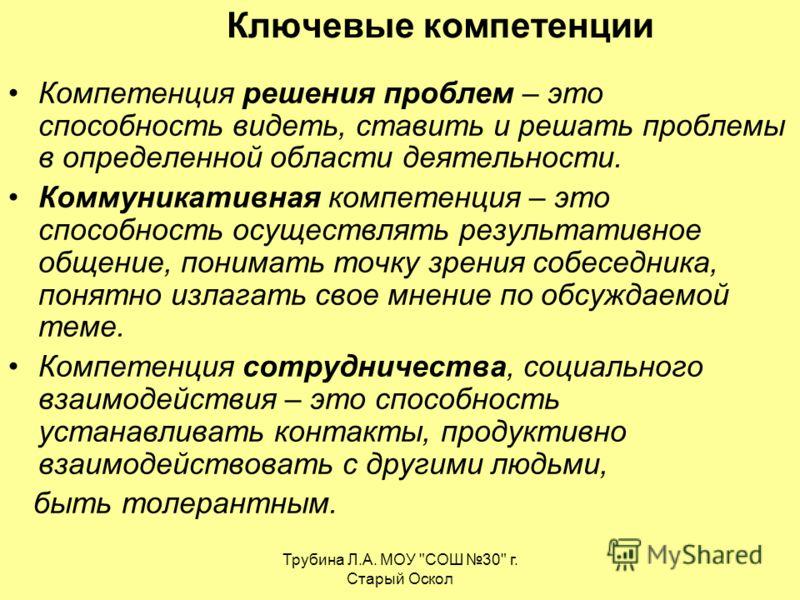 Трубина Л.А. МОУ