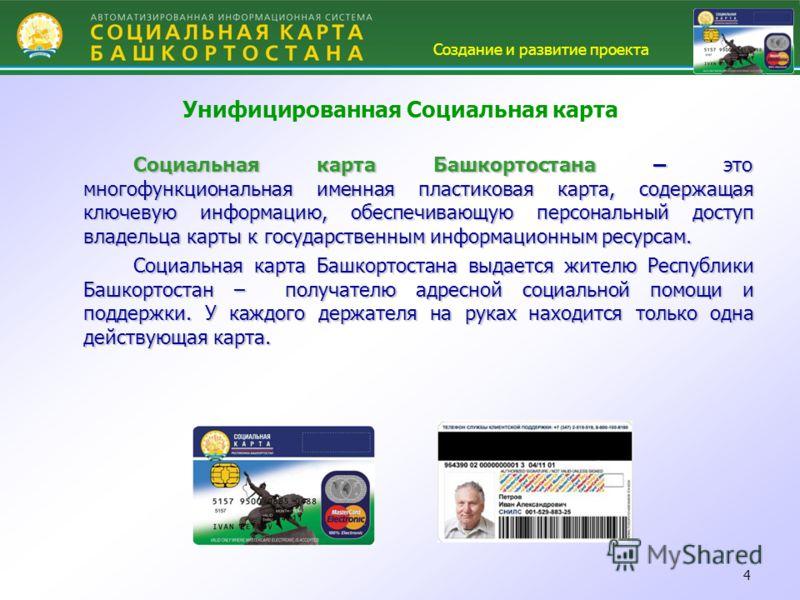 4 Унифицированная Социальная карта Социальная карта Башкортостана – это многофункциональная именная пластиковая карта, содержащая ключевую информацию, обеспечивающую персональный доступ владельца карты к государственным информационным ресурсам. Социа