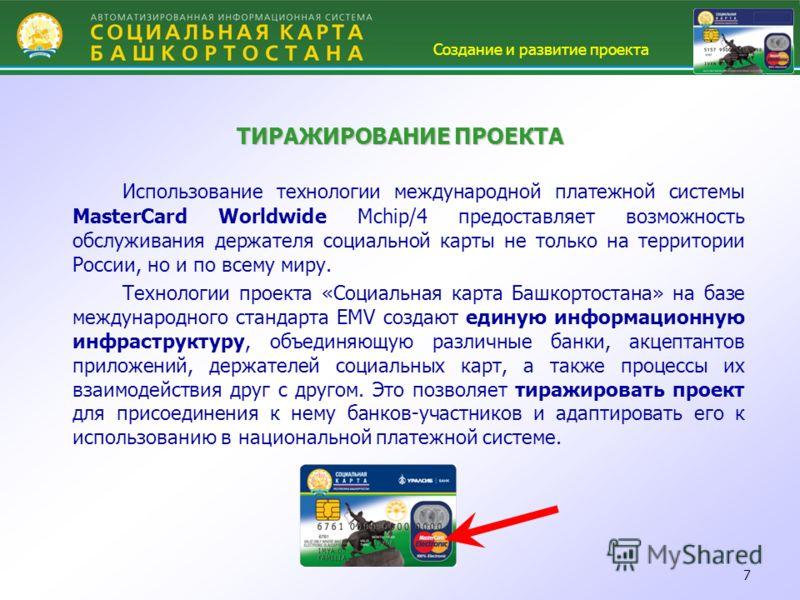7 ТИРАЖИРОВАНИЕ ПРОЕКТА Использование технологии международной платежной системы MasterCard Worldwide Mchip/4 предоставляет возможность обслуживания держателя социальной карты не только на территории России, но и по всему миру. Технологии проекта «Со