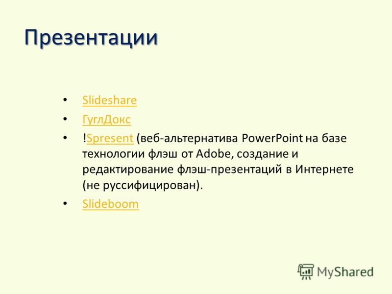 Презентации Slideshare Slideshare ГуглДокс !Spresent (веб-альтернатива PowerPoint на базе технологии флэш от Adobe, создание и редактирование флэш-презентаций в Интернете (не руссифицирован).Spresent Slideboom