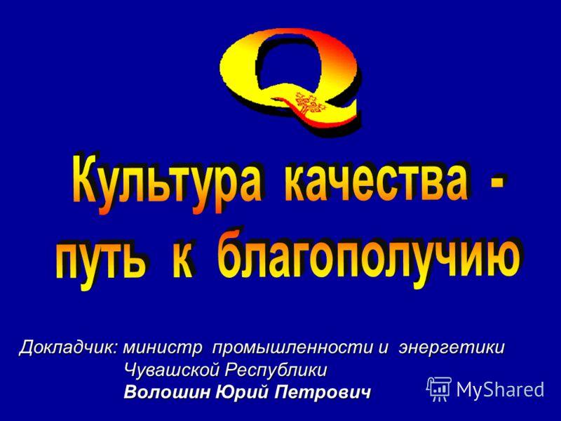 Докладчик: министр промышленности и энергетики Чувашской Республики Чувашской Республики Волошин Юрий Петрович Волошин Юрий Петрович