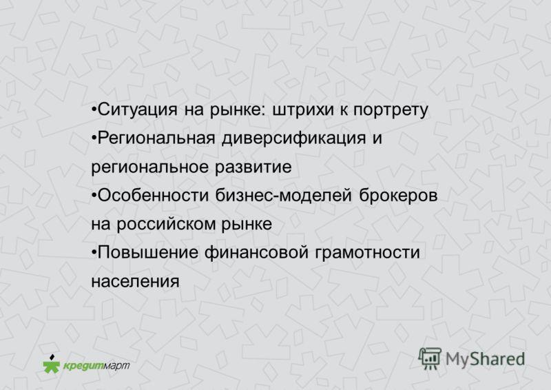 Ситуация на рынке: штрихи к портрету Региональная диверсификация и региональное развитие Особенности бизнес-моделей брокеров на российском рынке Повышение финансовой грамотности населения