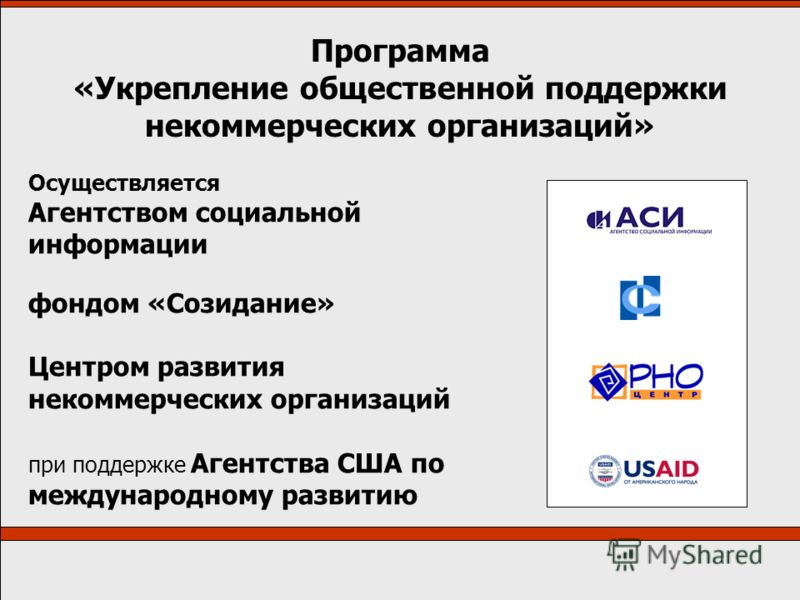 Программа «Укрепление общественной поддержки некоммерческих организаций» Осуществляется Агентством социальной информации фондом «Созидание» Центром развития некоммерческих организаций при поддержке Агентства США по международному развитию