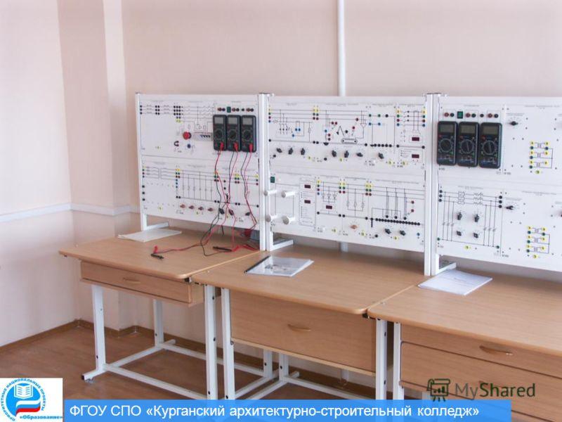 ФГОУ СПО «Курганский архитектурно-строительный колледж»