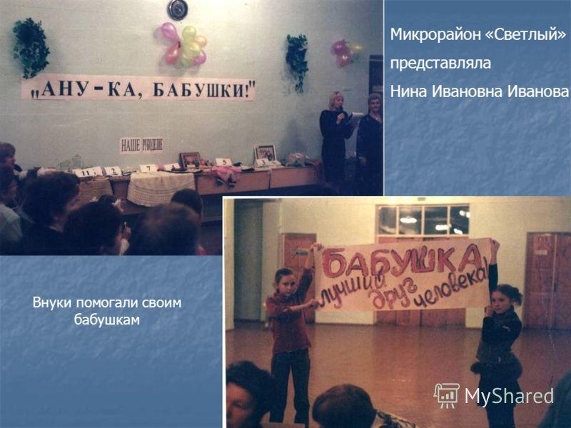 Микрорайон «Светлый» представляла Нина Ивановна Иванова Внуки помогали своим бабушкам
