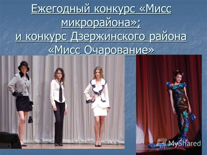 Ежегодный конкурс «Мисс микрорайона»; и конкурс Дзержинского района «Мисс Очарование»