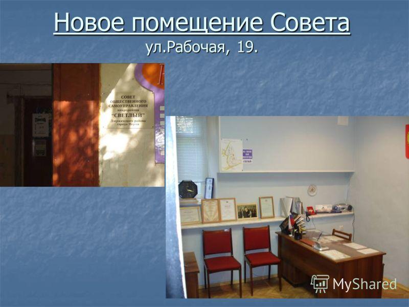 Новое помещение Совета ул.Рабочая, 19.