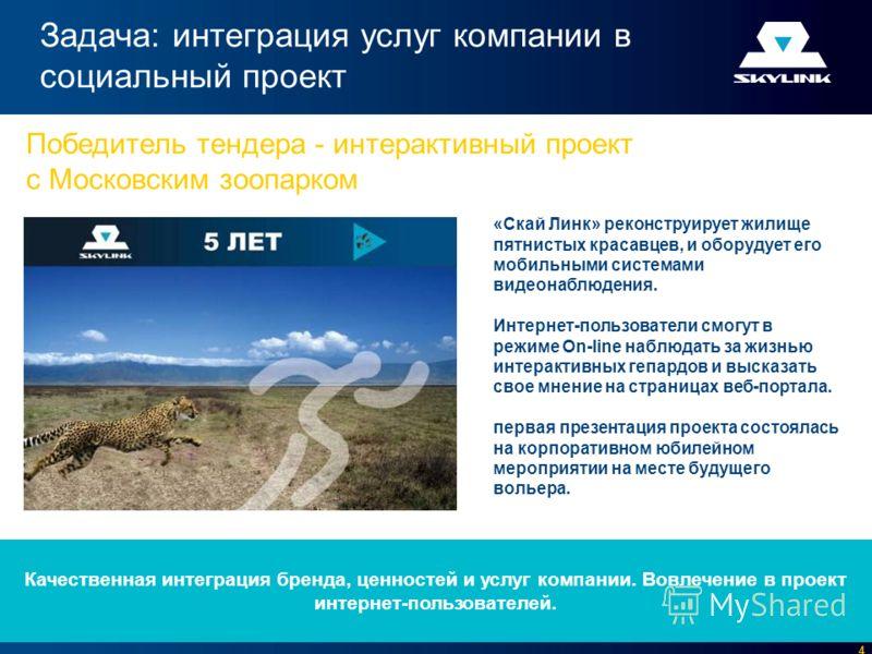 4 Задача: интеграция услуг компании в социальный проект Победитель тендера - интерактивный проект с Московским зоопарком «Скай Линк» реконструирует жилище пятнистых красавцев, и оборудует его мобильными системами видеонаблюдения. Интернет-пользовател