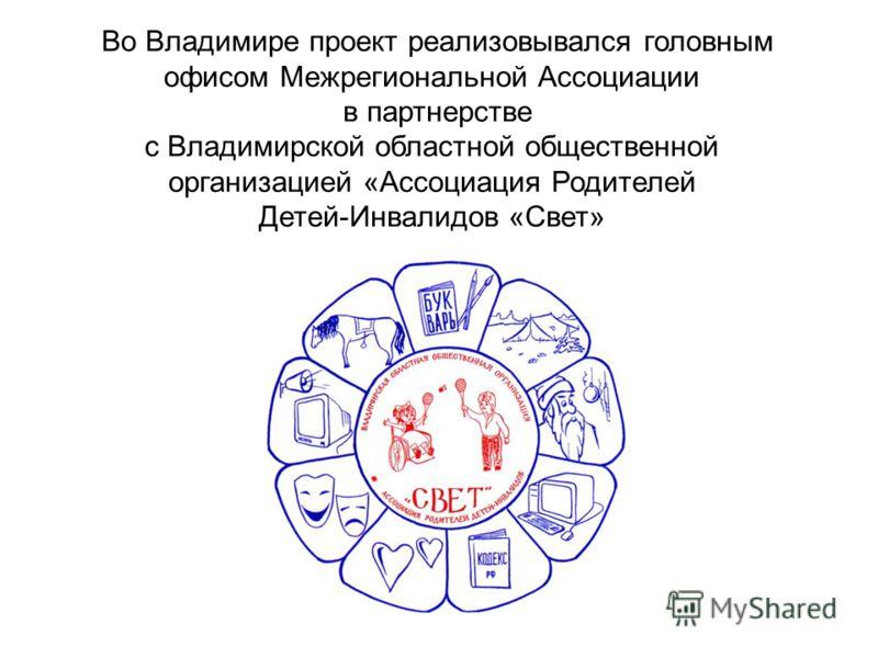 Во Владимире проект реализовывался головным офисом Межрегиональной Ассоциации в партнерстве с Владимирской областной общественной организацией «Ассоциация Родителей Детей-Инвалидов «Свет»