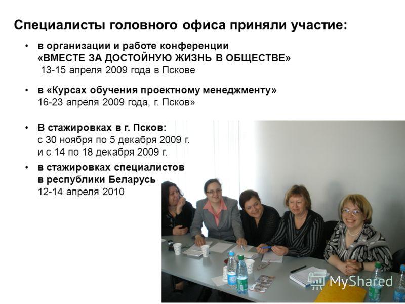 Специалисты головного офиса приняли участие: в «Курсах обучения проектному менеджменту» 16-23 апреля 2009 года, г. Псков» в стажировках специалистов в республики Беларусь 12-14 апреля 2010 В стажировках в г. Псков: с 30 ноября по 5 декабря 2009 г. и