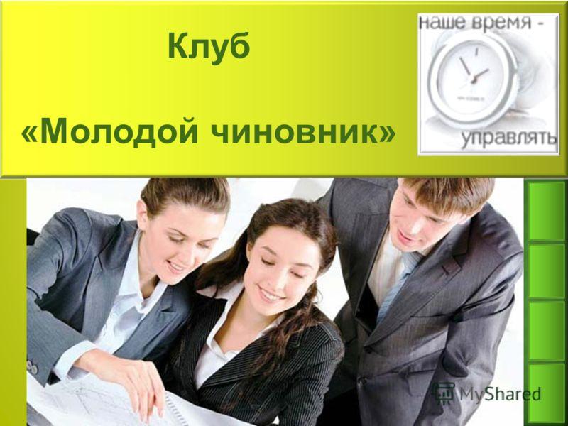 Клуб «Молодой чиновник»