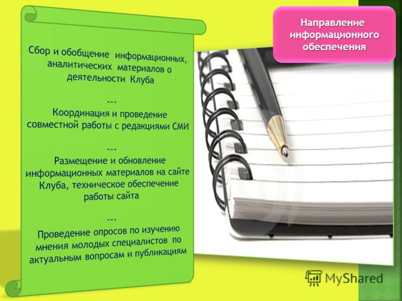 НаправлениеинформационногообеспеченияНаправлениеинформационногообеспечения