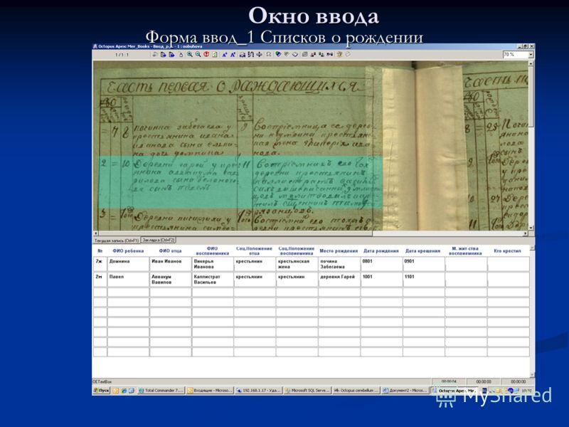 Форма ввод_1 Списков о рождении Окно ввода