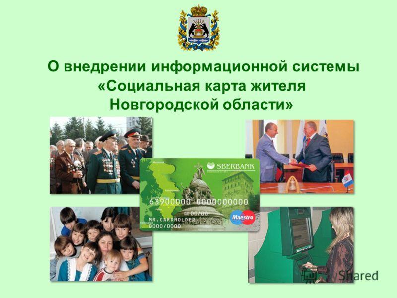 О внедрении информационной системы «Социальная карта жителя Новгородской области»
