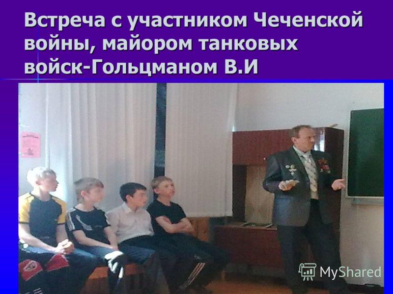 Встреча с участником Чеченской войны, майором танковых войск-Гольцманом В.И