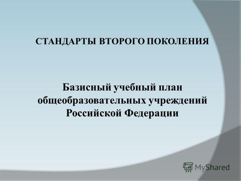 СТАНДАРТЫ ВТОРОГО ПОКОЛЕНИЯ Базисный учебный план общеобразовательных учреждений Российской Федерации