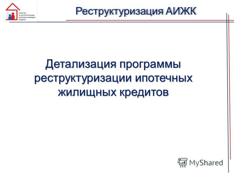 Реструктуризация АИЖК Детализация программы реструктуризации ипотечных жилищных кредитов