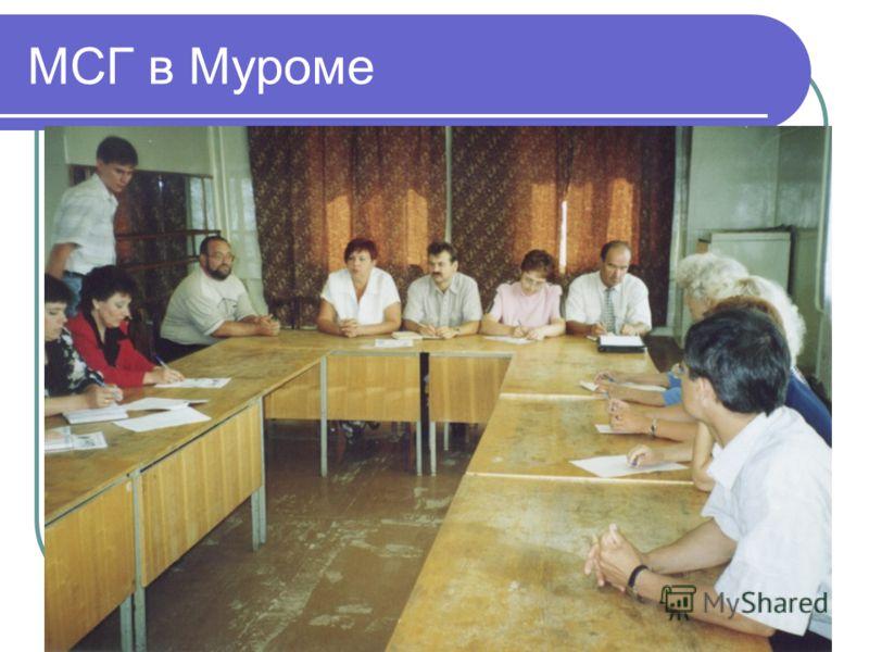 МСГ в Муроме