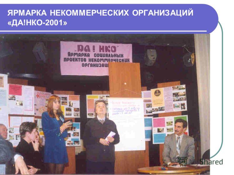 ЯРМАРКА НЕКОММЕРЧЕСКИХ ОРГАНИЗАЦИЙ «ДА!НКО-2001»