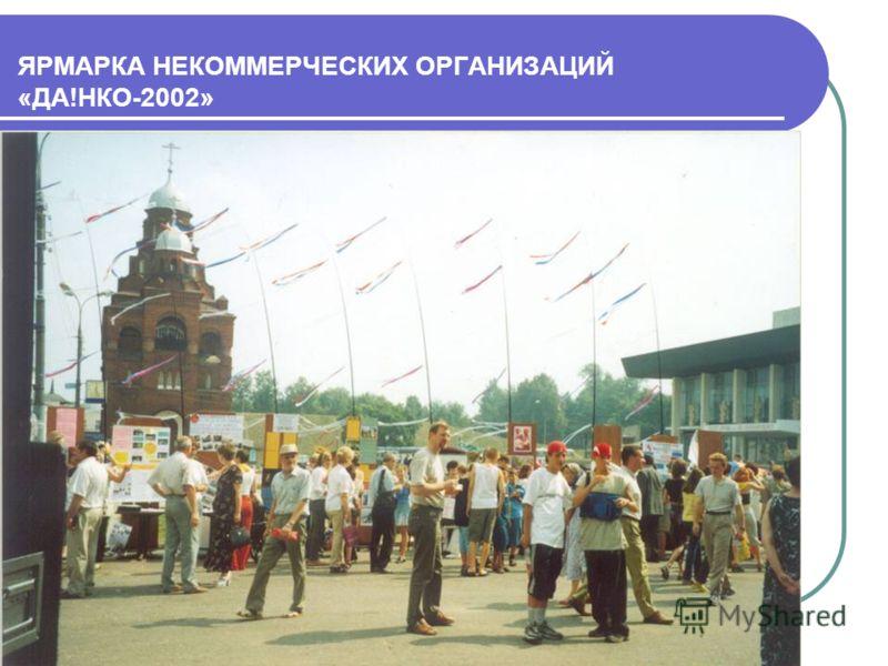 ЯРМАРКА НЕКОММЕРЧЕСКИХ ОРГАНИЗАЦИЙ «ДА!НКО-2002»