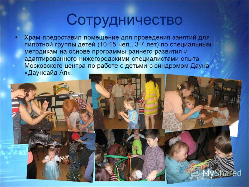 Сотрудничество Храм предоставил помещение для проведения занятий для пилотной группы детей (10-15 чел., 3-7 лет) по специальным методикам на основе программы раннего развития и адаптированного нижегородскими специалистами опыта Московского центра по